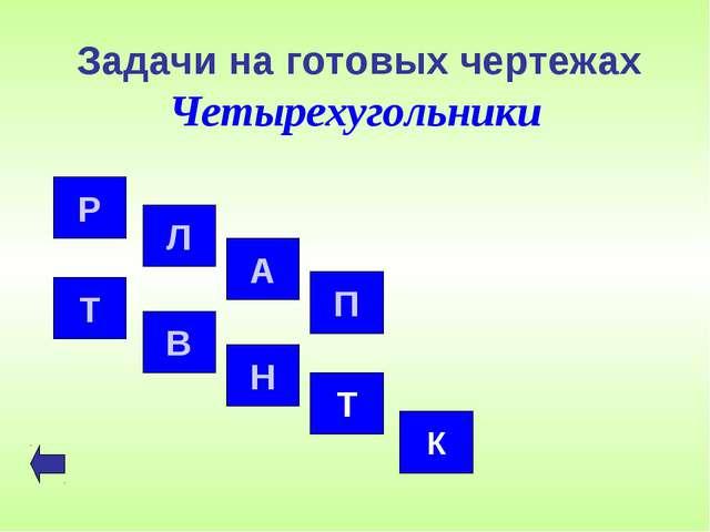 Задачи на готовых чертежах Четырехугольники Р Л А П Т В Н Т К