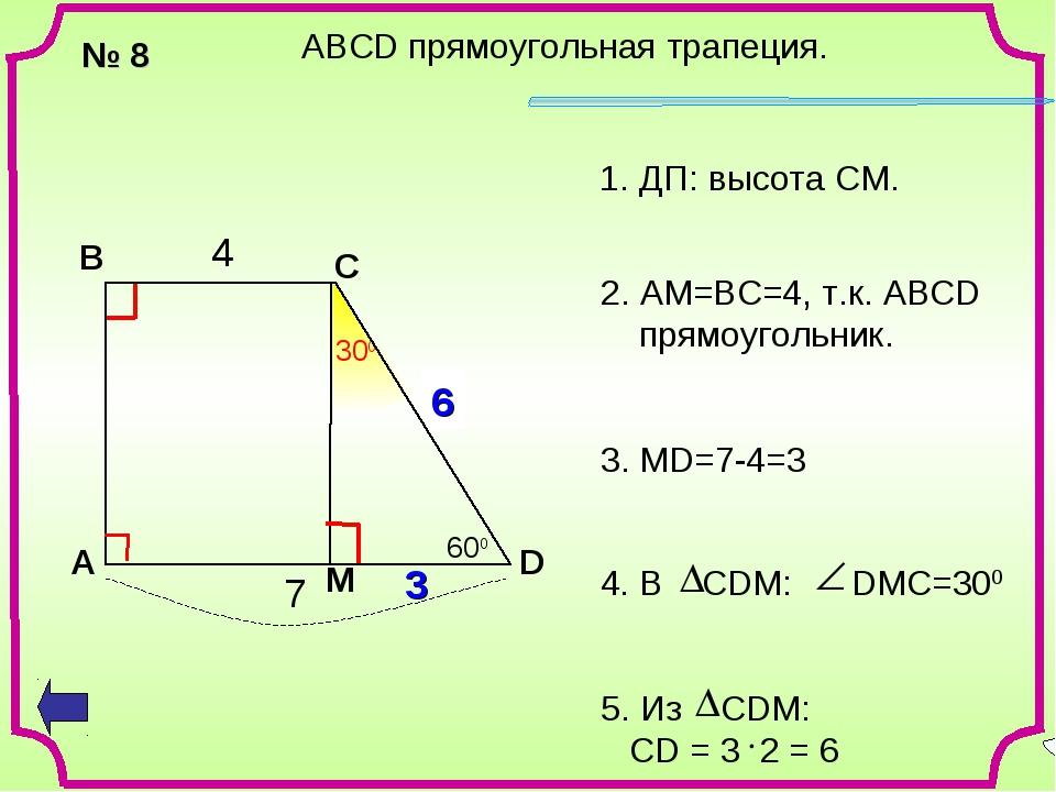 A В С D № 8 4 7 ? М 4 3 6 600 АВСD прямоугольная трапеция. ДП: высота СМ. 3....