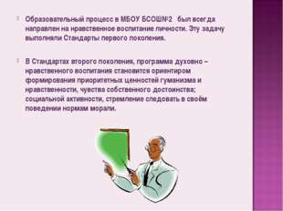 Образовательный процесс в МБОУ БСОШ№2  был всегда направлен на нравственное
