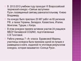 В 2012-2013 учебном году проходил VI Всероссийский творческий конкурс «Святые