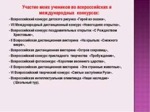 Участие моих учеников во всероссийских и международных конкурсах: - Всероссий