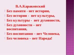 В.А.Караковский Без памяти - нет истории, Без истории - нет культуры, Без ку