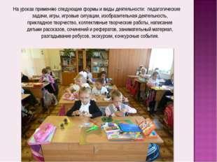 На уроках применяю следующие формы и виды деятельности: педагогические задачи