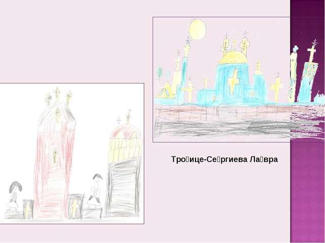 Тро́ице-Се́ргиева Ла́вра