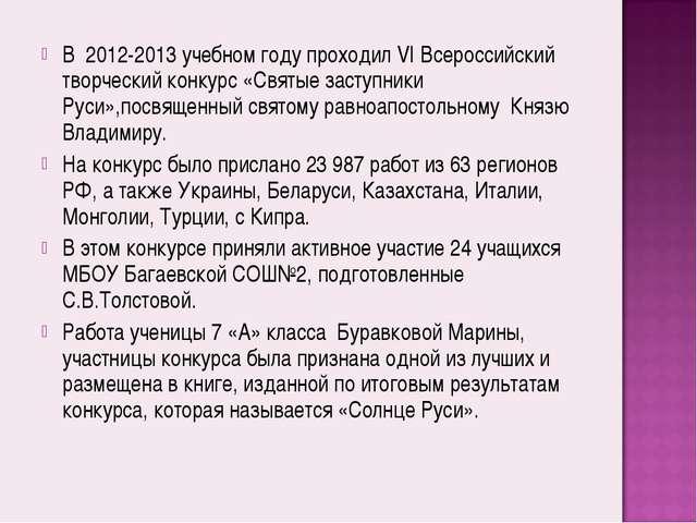В 2012-2013 учебном году проходил VI Всероссийский творческий конкурс «Святые...