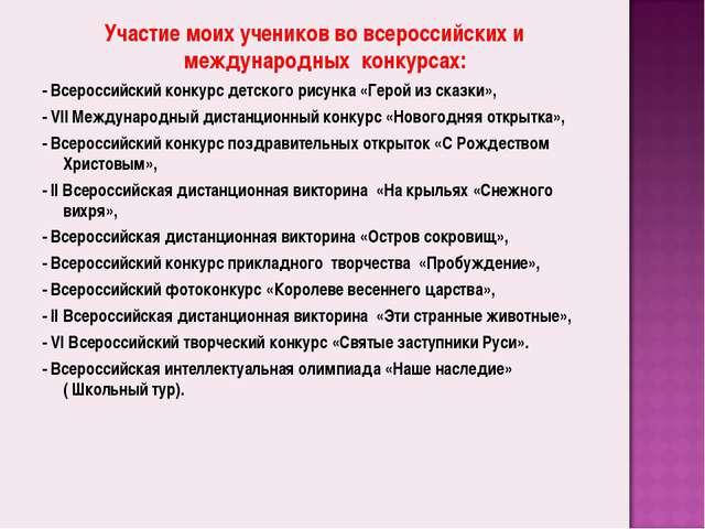Участие моих учеников во всероссийских и международных конкурсах: - Всероссий...