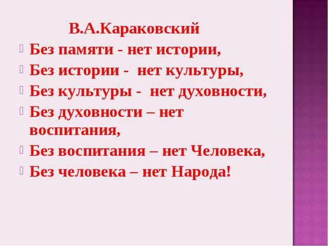 В.А.Караковский Без памяти - нет истории, Без истории - нет культуры, Без ку...