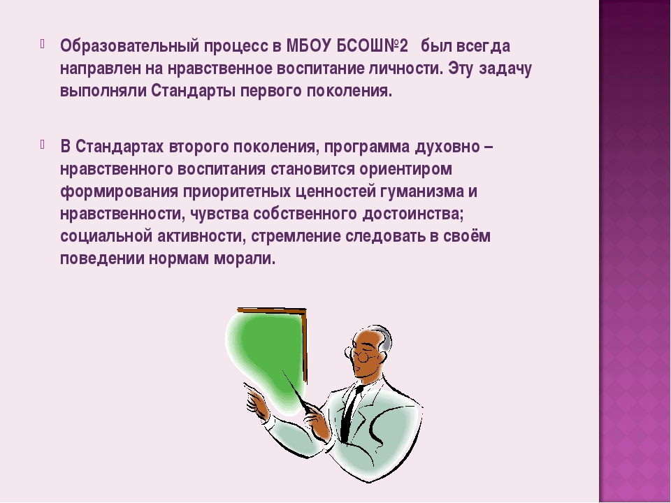 Образовательный процесс в МБОУ БСОШ№2  был всегда направлен на нравственное...
