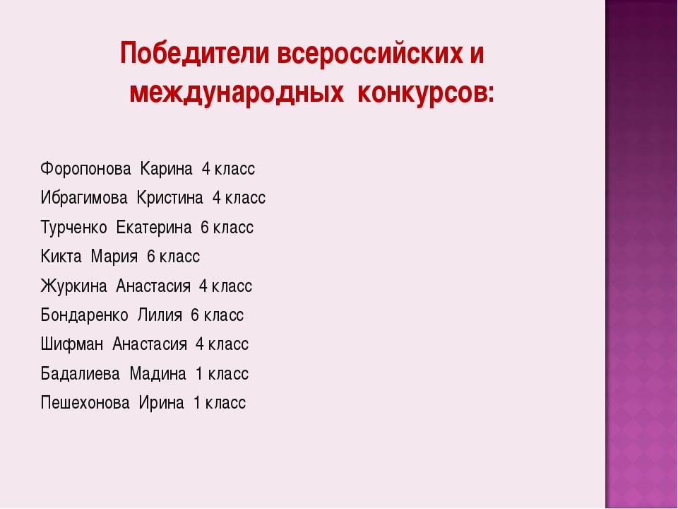 Победители всероссийских и международных конкурсов: Форопонова Карина 4 класс...