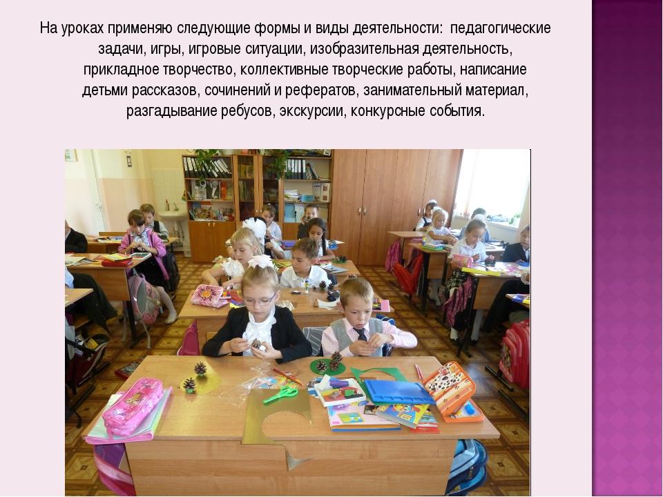 На уроках применяю следующие формы и виды деятельности: педагогические задачи...