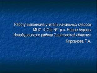 Работу выполнила учитель начальных классов МОУ «СОШ №1 р.п. Новые Бурасы Нов