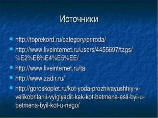 Источники http://toprekord.ru/category/priroda/ http://www.liveinternet.ru/us