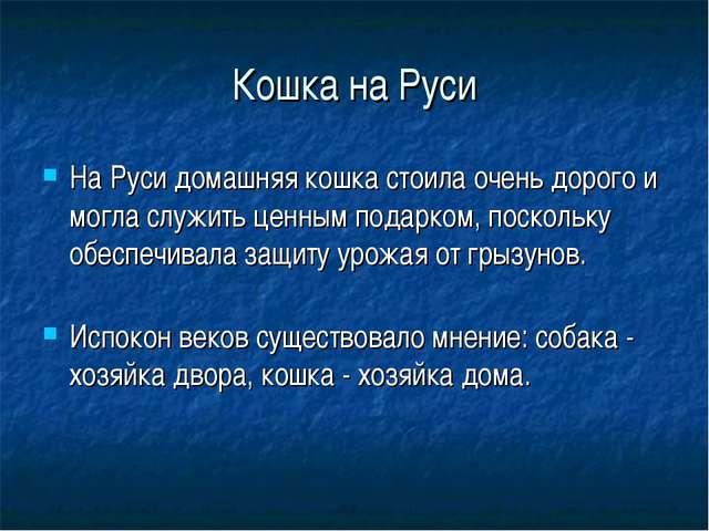 Кошка на Руси На Руси домашняя кошка стоила очень дорого и могла служить ценн...