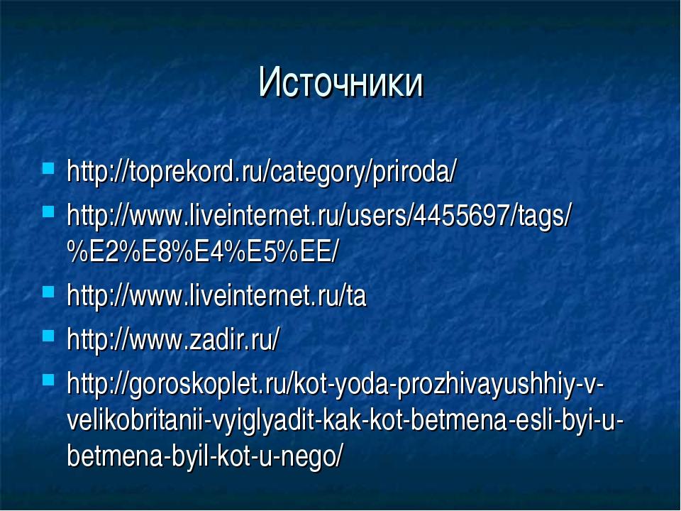 Источники http://toprekord.ru/category/priroda/ http://www.liveinternet.ru/us...