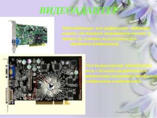Видеоадаптеры, или графические адаптеры имеют собственную оперативную память