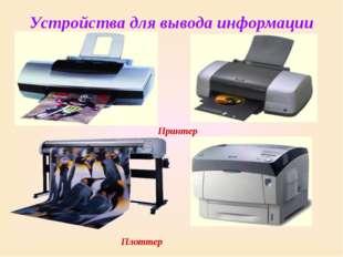 Устройства для вывода информации Принтер Плоттер