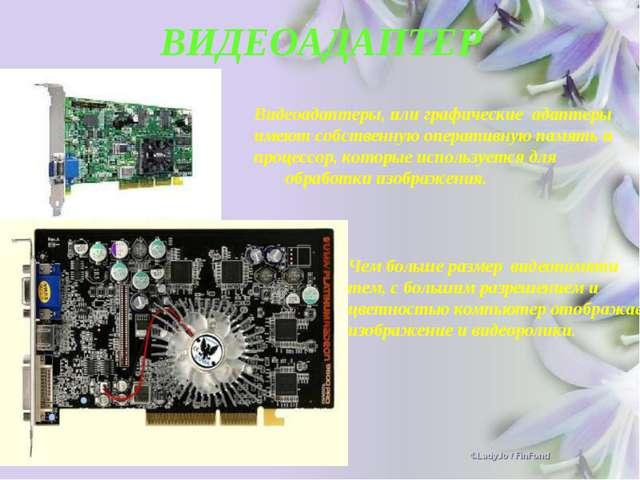 Видеоадаптеры, или графические адаптеры имеют собственную оперативную память...