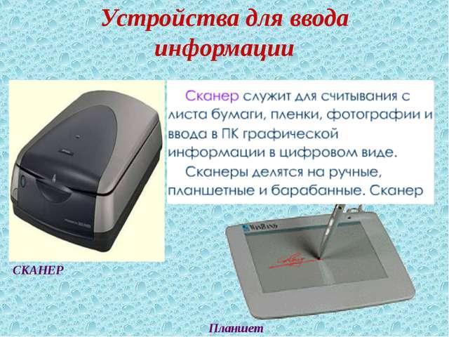 Устройства для ввода информации СКАНЕР Планшет