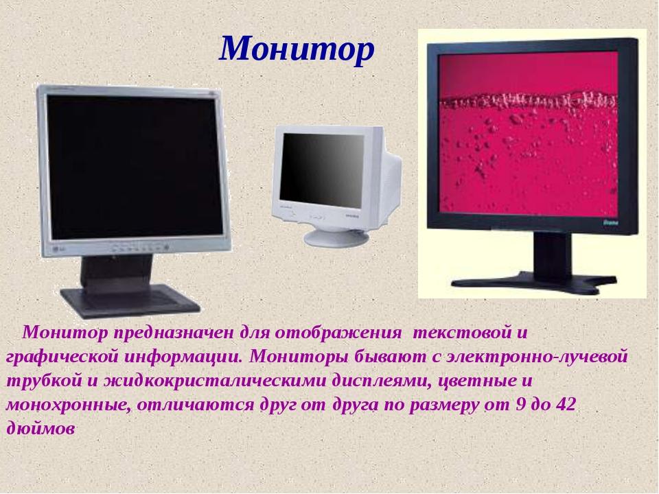 Монитор Монитор предназначен для отображения текстовой и графической информац...