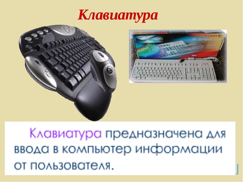 Клавиатура негізгі
