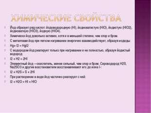 Йод образует ряд кислот: йодоводородную (HI), йодноватистую (HIO), йодистую (
