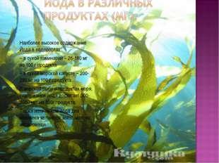 Наиболее высокое содержание Йода в водорослях: – в сухой ламинарии – 26-180 м
