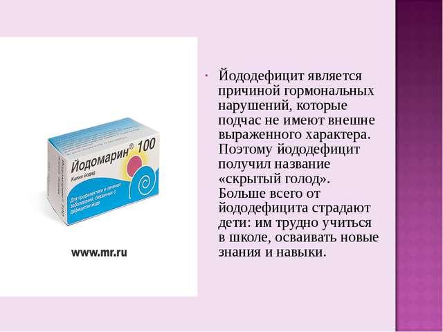 Йододефицит является причиной гормональных нарушений, которые подчас не имеют...
