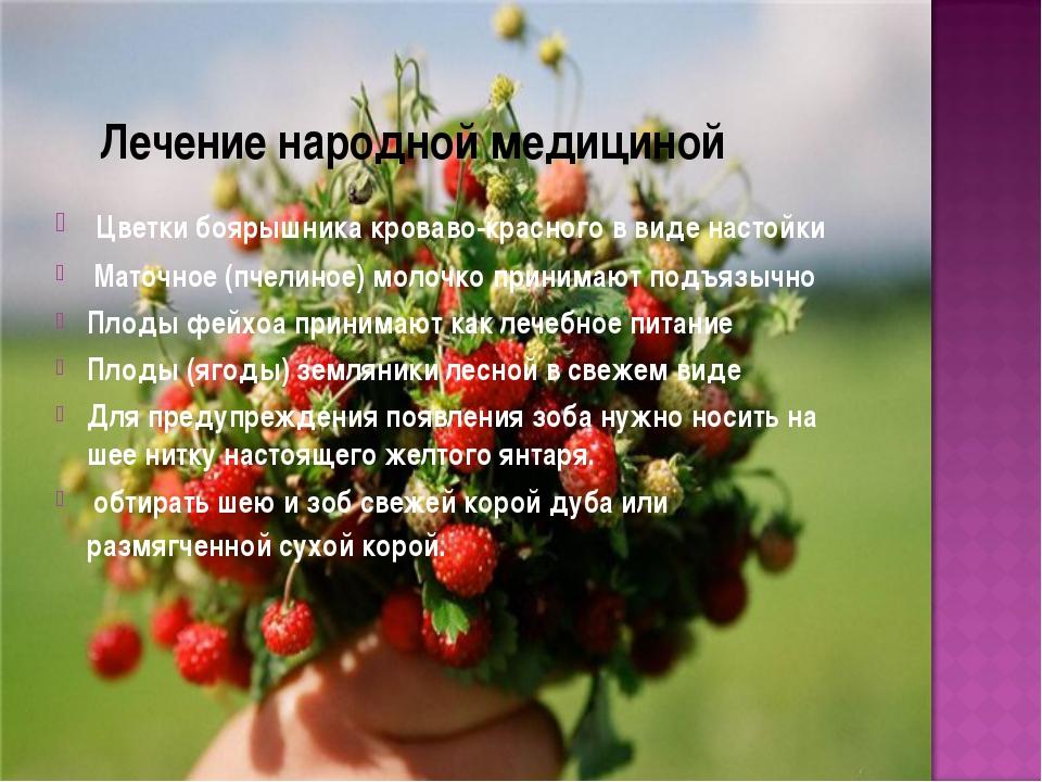 Лечение народной медициной Цветки боярышника кроваво-красного в виде настой...