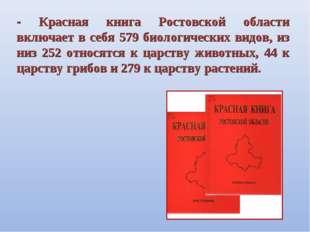 - Красная книга Ростовской области включает в себя 579 биологических видов, и