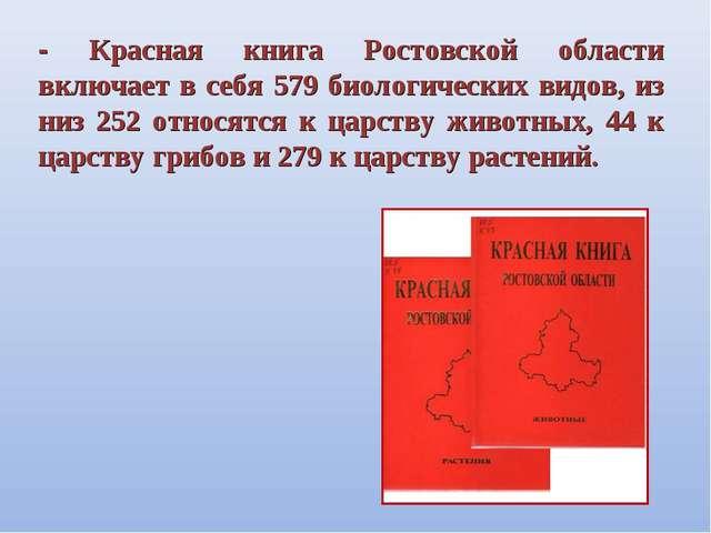 - Красная книга Ростовской области включает в себя 579 биологических видов, и...