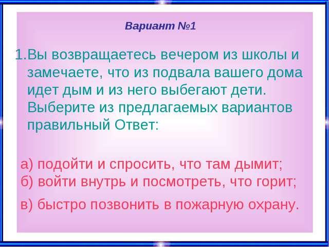 а) подойти и спросить, что там дымит; б) войти внутрь и посмотреть, что гори...