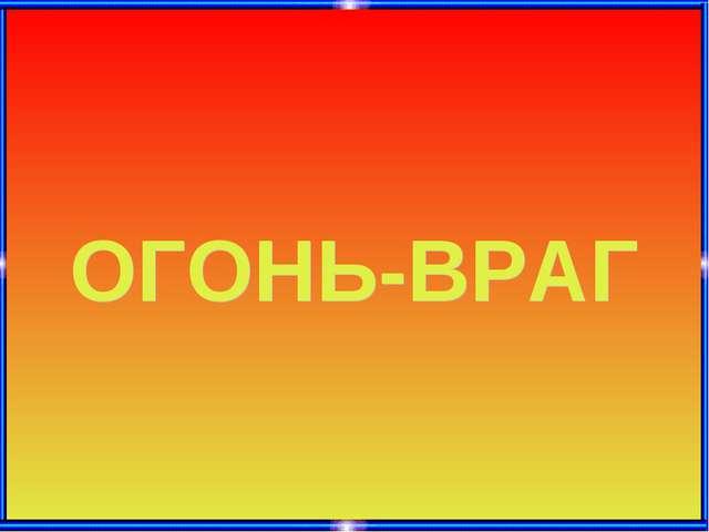 ОГОНЬ-ВРАГ
