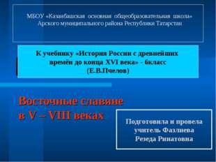 Восточные cлавяне в V – VIII веках К учебнику «История России с древнейших вр