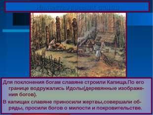 Язычество древних славян Для поклонения богам славяне строили Капища.По его г