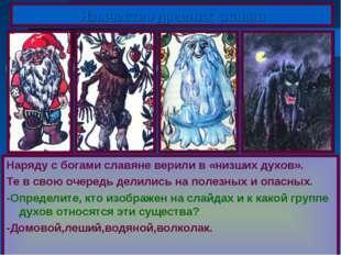 Язычество древних славян Наряду с богами славяне верили в «низших духов». Те