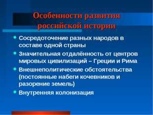 Особенности развития российской истории Сосредоточение разных народов в соста