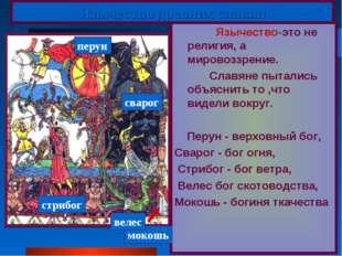 Язычество древних славян Язычество-это не религия, а мировоззрение. Славяне п