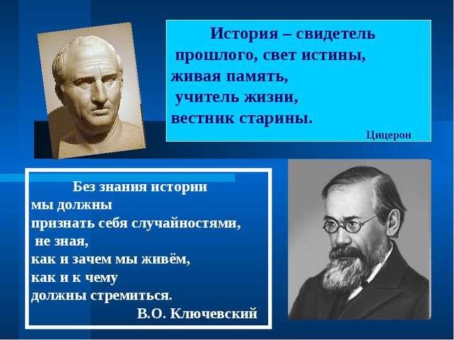 История – свидетель прошлого, свет истины, живая память, учитель жизни, вест...