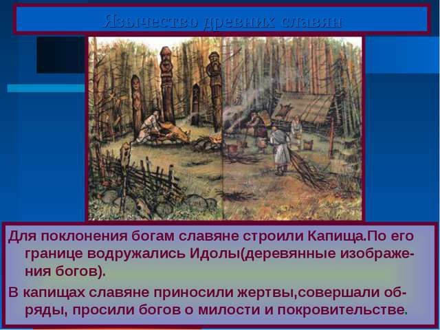 Язычество древних славян Для поклонения богам славяне строили Капища.По его г...