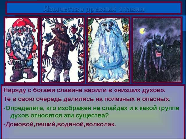 Язычество древних славян Наряду с богами славяне верили в «низших духов». Те...