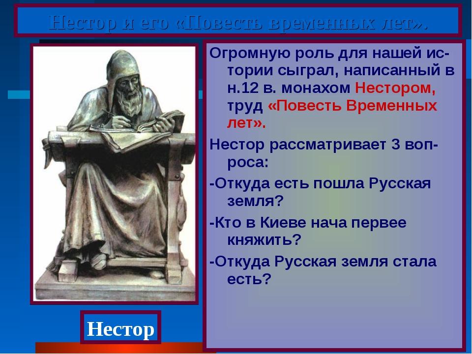 Огромную роль для нашей ис-тории сыграл, написанный в н.12 в. монахом Несторо...