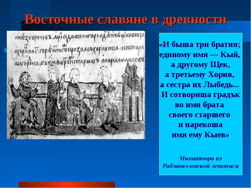 Восточные славяне в древности «И быша три братия; единому имя — Кый, а другом...