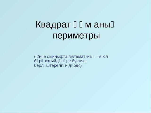 Квадрат һәм аның периметры