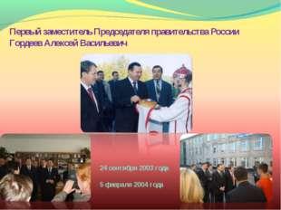 Первый заместитель Председателя правительства России Гордеев Алексей Васильев
