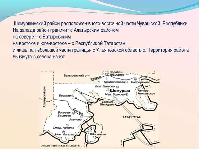 Шемуршинский район расположен в юго-восточной части Чувашской Республики. На...