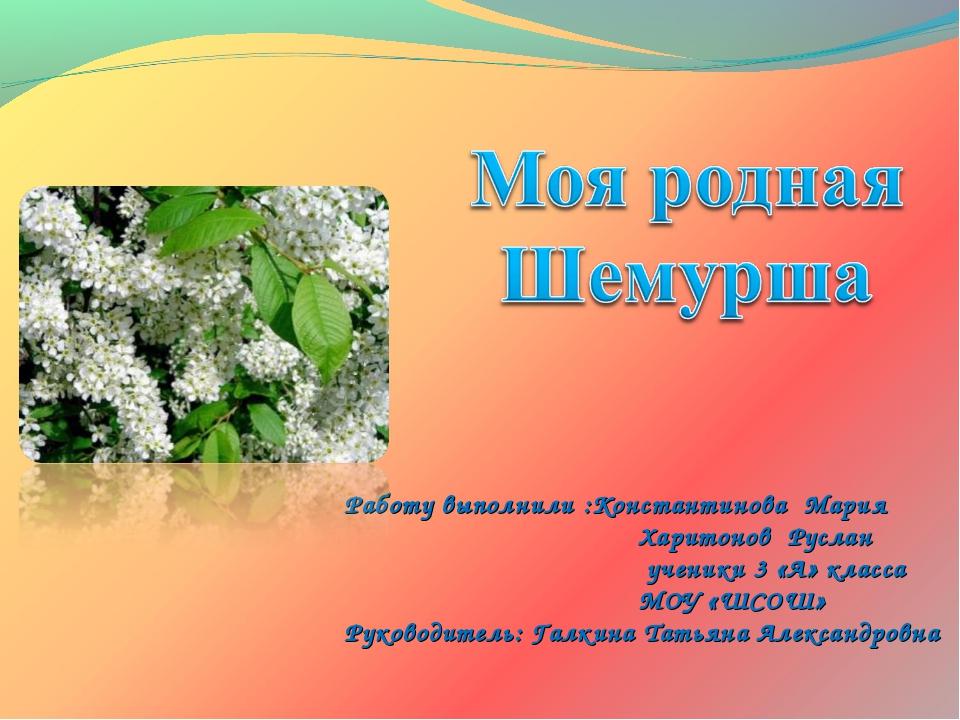 Работу выполнили :Константинова Мария Харитонов Руслан ученики 3 «А» класса М...