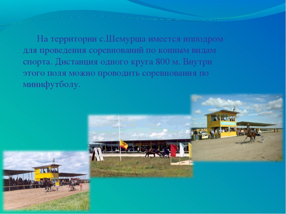 На территории с.Шемурша имеется ипподром для проведения соревнований по конны...