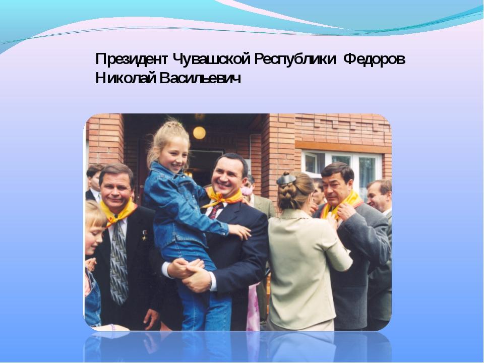 Президент Чувашской Республики Федоров Николай Васильевич