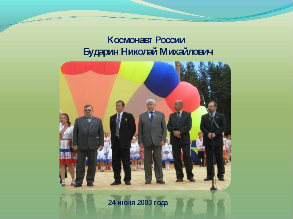 Космонавт России Бударин Николай Михайлович 24 июня 2003 года