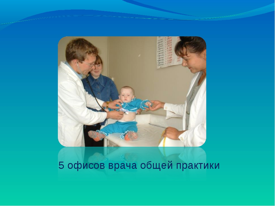5 офисов врача общей практики
